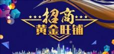 高端时尚招商黄金旺铺海报