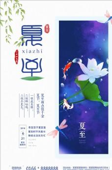 大气创意唯美中国风二十四节气夏