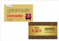 家具制作礼品卡传单