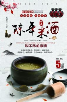 陈年米酒海报设计