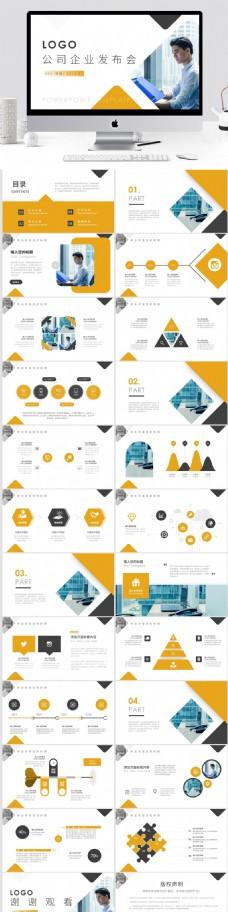 黄色商务风公司企业发布会PPT模板