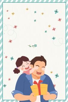 父亲节女儿送父亲礼物温馨海报背景