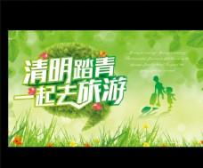 绿色清明踏青简约海报