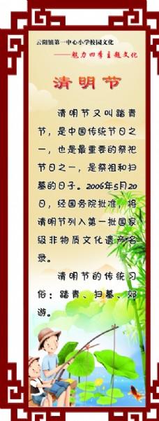 春夏秋冬 四季节日 二十四节气