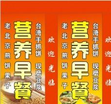 营养早餐广告
