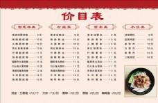 老汤面疙瘩价目表 餐饮价目表