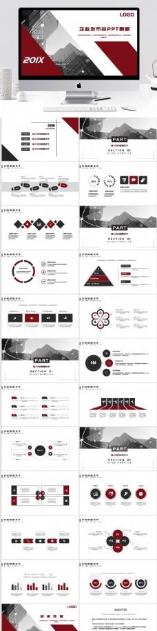 2019红色商务企业发布会PPT模板