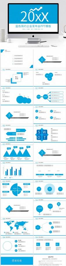 蓝色简约企业发布会PPT模板