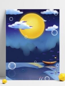 唯美海洋风圆月晚安背景设计