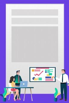 紫色扁平商务会议图形边框背景