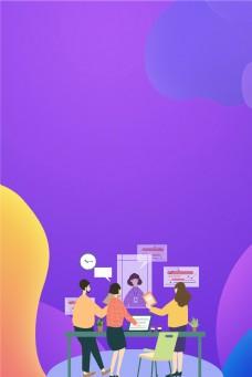 紫色扁平商务会议渐变背景