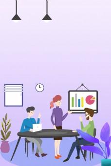紫色渐变扁平商务会议人物背景