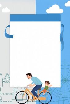 父亲节快乐卡通蓝色背景