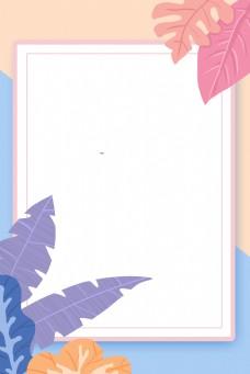 清新手绘叶子文艺撞色夏季背景