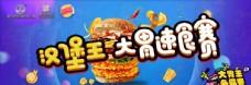 大胃王吃货争霸赛海报