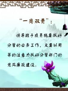 中国风标语展板