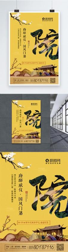 简约大气新中式院落地产海报
