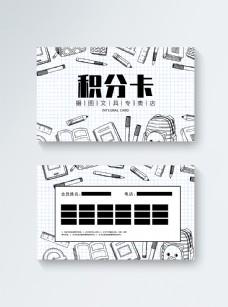 文具店会员积分卡模板设计