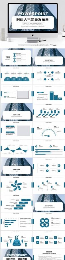 时尚大气企业发布会PPT模板