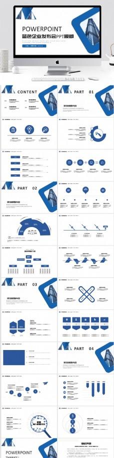 蓝色大气企业发布会PPT模板