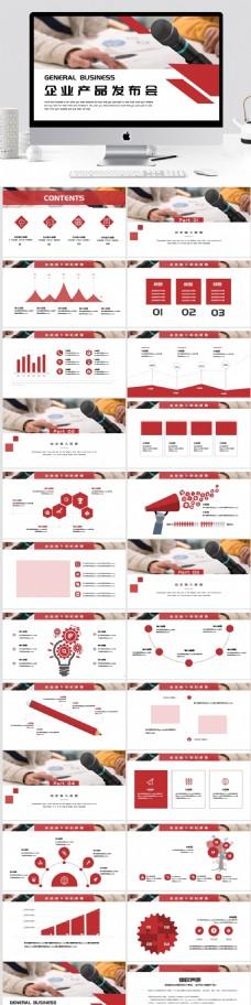 简约时尚企业产品发布会PPT模板