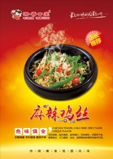 餐饮文化海报 美食海报