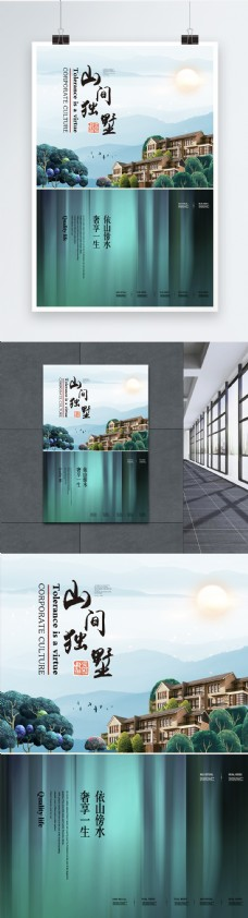 中式地产海报