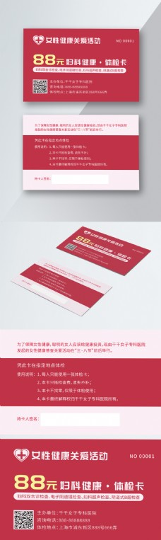 女性健康活动体检卡