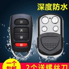 遥控器防水