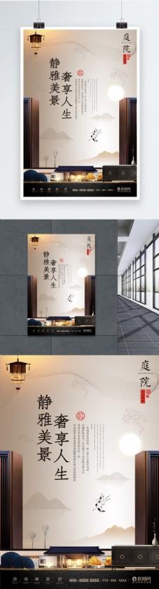 高端大气房地产广告海报