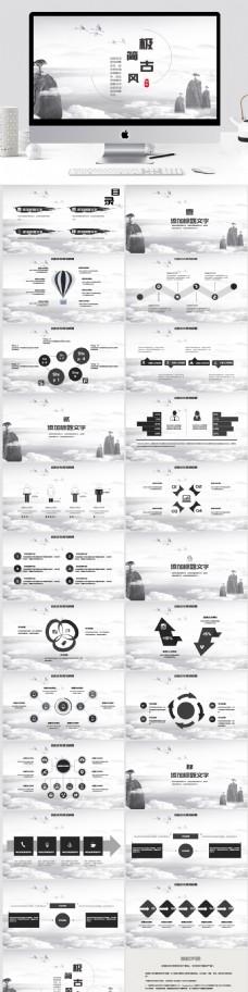 2019黑白极简古风宣传PPT模板