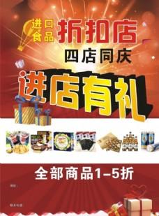 进口食品宣传单