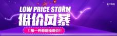淘宝电商天猫电器城焕新季低价风暴促销海报banne