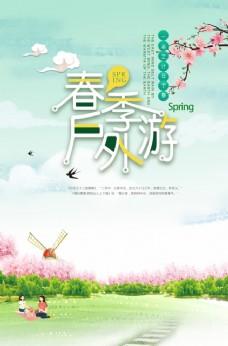 春季户外游