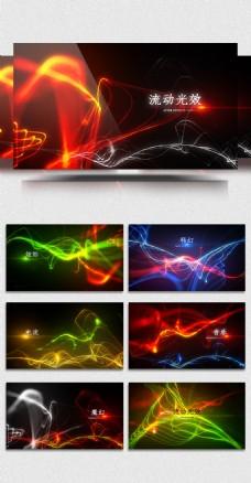 炫彩时尚流动光效视频AE模板