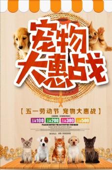 宠物大惠战宠物店促销海报