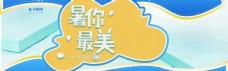 电商淘宝722洗护节暑你最美活动促销banner