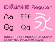 糖果體簡字體