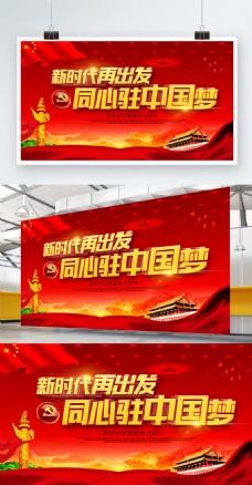 红色新时代再出发同心驻中国梦党建展板