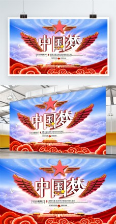 中国风展板中国梦党建