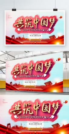 红色大气共筑中国梦党建展板