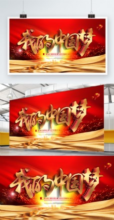 红金大气我的中国梦党建展板