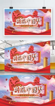 红色拳头共筑中国梦党建展板