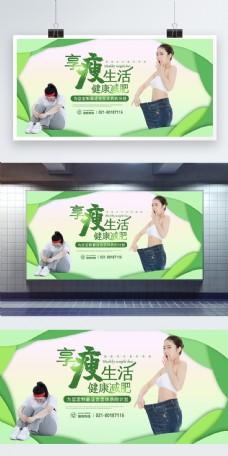 剪纸风清新绿色健康减肥宣传展板