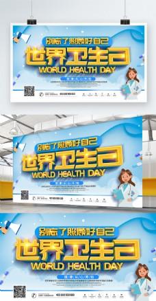 大气创意世界卫生日公益展板