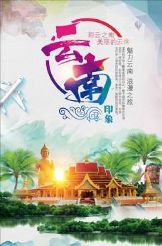 云南之旅海报设计