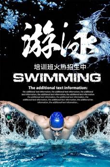 高档游泳馆培训海报设计