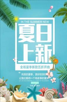 藍色清新夏日新品海報
