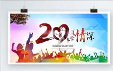 高清炫彩20年同學會海報