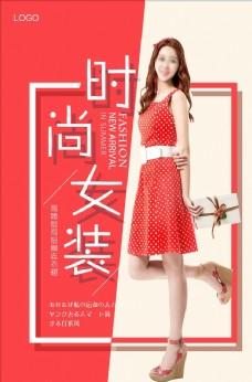 时尚潮流女装新品海报